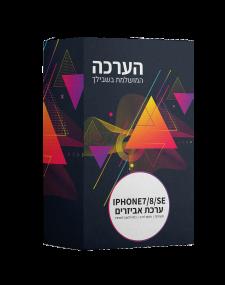 ערכת אביזרים ל iPhone 7/8/SE כיסוי,מגן זכוכית ומטען לרכב